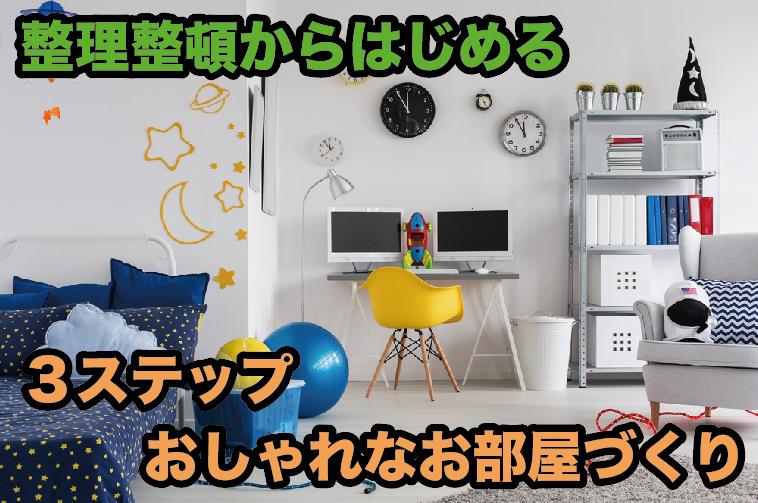 整理整頓から始める!おしゃれ&シンプルなお部屋作りの3ステップ!
