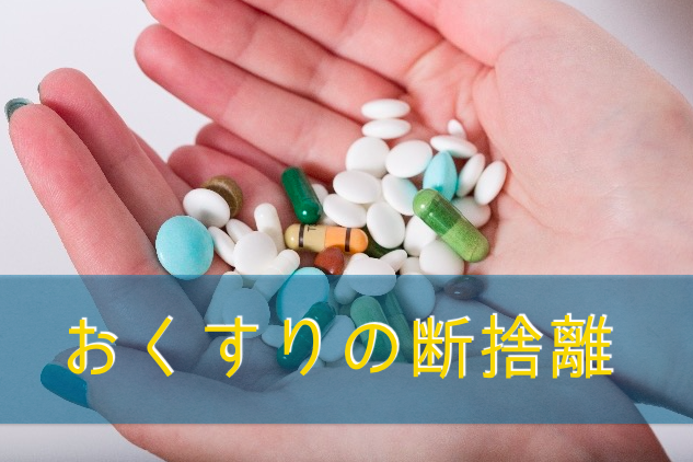 家庭の薬の断捨離【徹底した期限チェック!不要な薬は全捨て!】