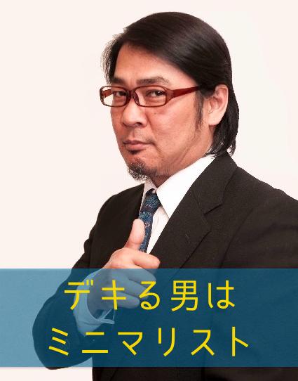 デキる男はミニマリスト!【コダワリ系男子の収納選びとシンプルな部屋作り】