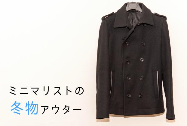 メンズ・ミニマリストの冬物アウターの断捨離のコツ【良い服を長く着る】