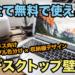 【無料】仕事効率化するパソコンのデスクトップ壁紙7選!整理整頓デザイン・ビジネス向け棚デザイン